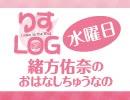 『りすLOG 水曜日 緒方佑奈のおはなしちゅうなの』#19
