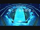 【実況】美しい海の探索 ABZUをプレイ6(20200718)