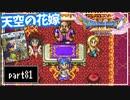 【DQ11S】2Dで楽しむ、レトロ風最新ドラクエ!【実況】♯81