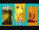 クソ雀キー達の【準3Dクトゥルフ】前章『神隠し』(序)