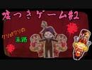 嘘つきゲーム#2〈ダンガンロンパ系-不倫で解雇で逆切れだとぅ!?〉