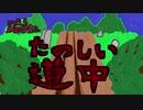 【SW2.5】ルキスラ炎上第2話「イントゥ・ザ・ケイブ」①【ゆっくり実況】