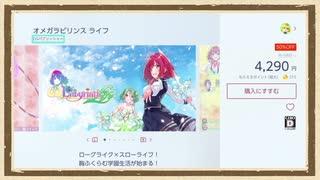 【ニンテンドーeショップ】◆西美濃eショップパトロールクラブ◆part3