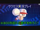 【パワプロ2020】800を超える選手を作ろう!#1【サクセス】