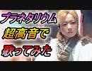 大塚愛 プラネタリウム 超高音で歌ってみた!