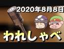 【録画放送】われしゃべ!2020年8月8日