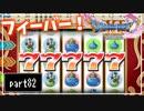 【DQ11S】2Dで楽しむ、レトロ風最新ドラクエ!【実況】♯82