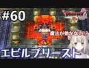 #60【DQ4】ドラゴンクエスト4で癒される!!エビルプリースト戦【女性実況】