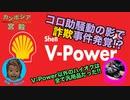 【詐欺事件】ハイオクガソリンは全元売りミックスシェイク!V-Power以外は汎用品だった