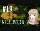 #19【SFC】クロノトリガー(Chrono Trigger)で癒される【女性実況】