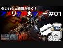 【メタルウルフカオスXD】タカハシ大統領が往く!アメリカ弾丸ツアー part1【Cevio実況】