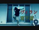 【踊ってみた】ヴィラン - 宮下遊【即興ダンス】