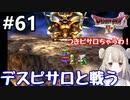 #61【DQ4】ドラゴンクエスト4で癒される!!デスピサロとの戦い【女性実況】