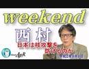 日本は核攻撃を防げるのか(前半) 西村幸祐AJER2020.8.8(1)