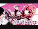 【ニコカラ】ハミダシクリエイティブ Unreal Creation! OP Full|櫻川めぐ(OFF Vocal)