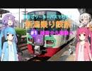 えちごツーデーパスで行く!新潟乗り鉄旅 #1 越前から越後へ【VOICEROID旅行】