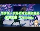 エクス・アルビオと共に見る米津玄師「Lemon」【2020/08/07】