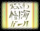 【ゆるふわ樹海ガール】verあかし(Akashia) 歌ってみた