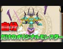 【DQM2】かっこいいモンスターを作りたかった イルとルカの不思議な鍵SP 1話