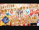 【ミリシタ実況 part109】失敗したら10連ガシャ!初見フルコンボチャレンジ!【BORN ON DREAM! 〜HANABI☆NIGHT〜】