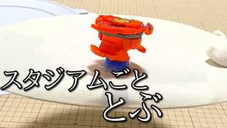 土台跳躍型ジャンプ攻撃ベイ「ドダイグル」の動画