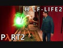 【ビビりでも世界を変えたい!】▼Half-Life2▼を怖がり実況【Part2】