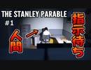 【実況】指示待ち人間の非日常 1日目【THE STANLEY PARABLE】