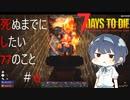 【7days to die alpha19】死ぬまでにしたい77のこと#6【最接近!!ゾンビの波状攻撃】