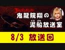 【8/3 放送】鬼龍院翔の泥船放送室