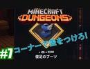 #7-1【姉妹実況】日曜日の朝のCMのやつ(前編)【Minecraft Dungeons(マインクラフトダンジョンズ)】