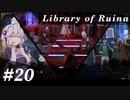 【Library of Ruina】ゆかりさんのぽんこつ図書館 #20【VOICEROID実況】