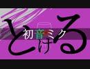 【初音ミク】とける【オリジナル曲】