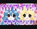 「けけアイドル」本気でアレンジ!【VOCALOIDカバー】