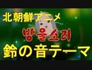 【☎北朝鮮音楽】アニメ「鈴の音」オープニングテーマ【北のけもフレ】