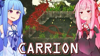 琴葉茜は怪物、生存者が敵の逆ホラーゲーム #14【CARRION】