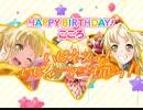 【弦巻こころ誕生日記念】ハピネスっ!ハピィーマジカルっ♪