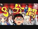 【チー牛実況】キモオタ(27)の人生『たった3分』