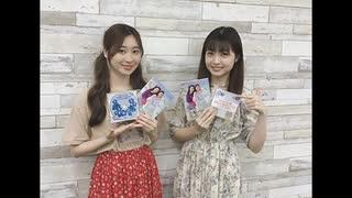吉岡茉祐と山下七海のことだま☆パンケーキ 第34回 2020年08月06日放送