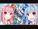 【MHW:I】アイスボーンだよ!茜ちゃん!その3【VOICEROID実況】