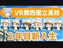【にじさんじ甲子園】VR関西圏立高校 2年目新入生まとめ【樋口楓】