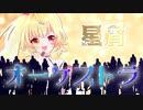 【星川サラ誕生日記念】星屑オーケストラ covered by けろまる【非公式MV(星川サラ/夏色まつり)】