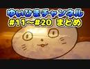 【全体公開】ゆいひまチャンネル放送 #11~#20 まとめ