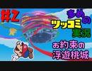 ペーパーマリオオリガミキングをツッコミ多めの実況プレイpart2
