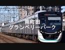 重音テトが「おどるポンポコリン」の曲で東急田園都市線の駅名を歌います。