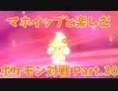 【ポケモン剣盾】マホイップと楽しむポケモン対戦Part.30【ダブル:ルームサービス】