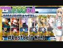 【FGO】ゆかりのFGOed 2020メモリアルクエスト Lostbelt No.1【VOICEROID実況プレイ】