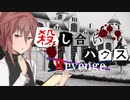 【ADV式声劇】殺し合いハウス:リベンジ 第16話