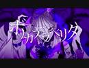 【柑子木】ボッカデラベリタ/柊キライ【歌ってみた】