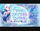【 マギアレコード】私は魔法少女だから!!【343】アクアリウム①