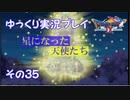 ドラゴンクエスト9 ゆっくり実況プレイ その35 【星になった天使たち】